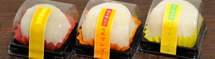 フルーツの和菓子『旬味』の3種。季節で果物は変わります。