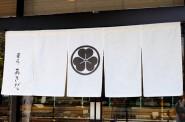 菓匠あさだ豊里本店の暖簾。