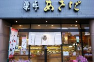 菓匠あさだ豊里本店の店構え。