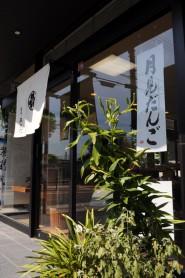 正面入り口の横にあるもう一つの入り口。菓匠あさだ豊里本店。
