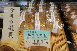 菓匠あさださんの10月の遊菓「福々ぽてと」。さつまいもの和菓子です。