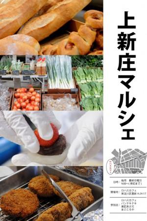 上新庄マルシェのポスター。4店舗バージョンです。