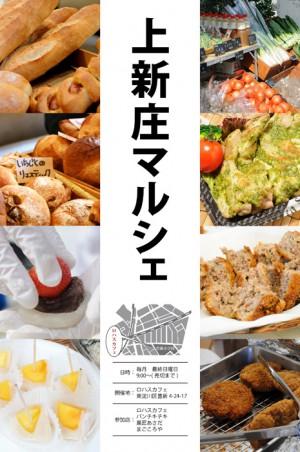 上新庄マルシェのポスター。4店舗で写真も多めです。