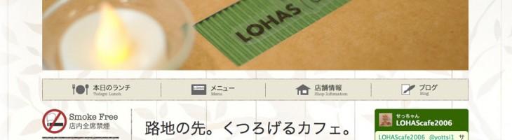 ロハスカフェさんの新サイト。