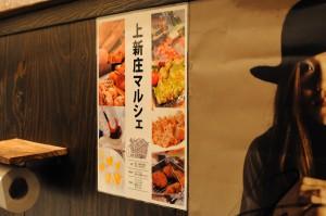 上新庄マルシェのポスター。