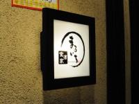 上新庄の美味しい居酒屋「まるいち」さん。