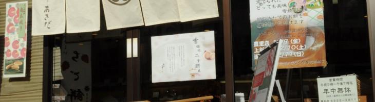 浅田さんの店頭で行われたお餅つき。
