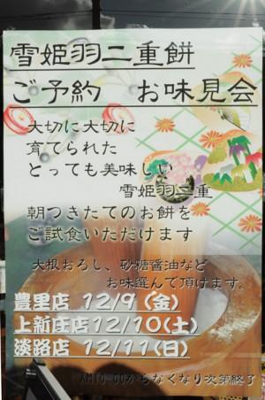 雪姫羽二重餅 ご予約 お味見会