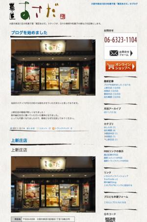 菓匠あさださんのブログ。