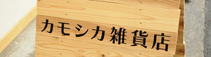 カモシカ雑貨店さんの看板です。