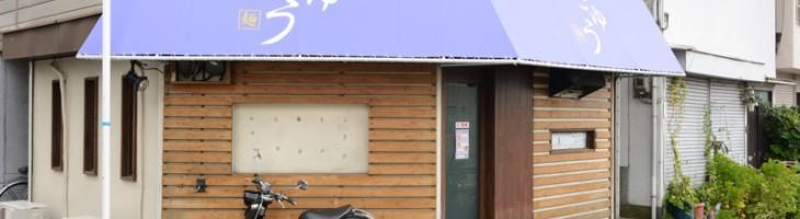 麺屋かきゅうさんの店外