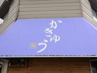 麺屋かきゅうさんのテント